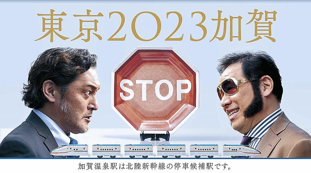 「加賀市新幹線対策室season3」の一場面