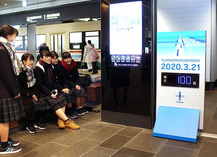 富山駅南北自由通路に設置された残日計