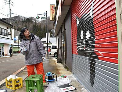 おちゃめ「黒猫」栄村に 長野大生が「シャッターアート」