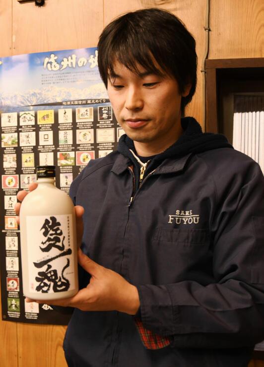 「佐久一魂」のボトルを手にする依田さん