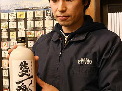 台風被災地、そば焼酎で支援 佐久の芙蓉酒造協同組合