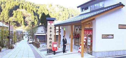 旧参道沿いに新築移転した永平寺郵便局。左端は柏樹関=12月16日、福井県永平寺町志比