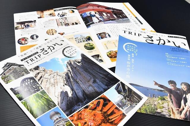 10年ぶりに一新した福井県坂井市の観光地を紹介するガイドブック「TRIPさかい」
