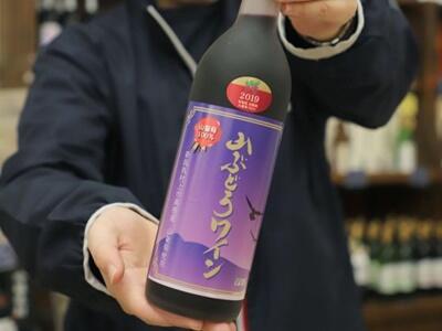 山ぶどうワイン900本限定発売 村上・道の駅朝日