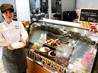 新名物チーズケーキ ふわっふわです 宇奈月温泉駅に専門店オープン