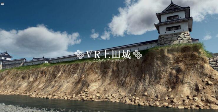 かつての上田城の姿を仮想現実で視聴できるサイト「VR上田城」。スマホ用アプリをウェブサイトとして再現し、アプリなしで楽しめる