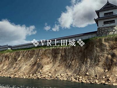 VR上田城、ネットで公開 アプリなしでも楽しんで