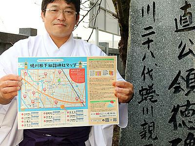 蜷川校下 初詣マップ充実 富山の八坂神社が改訂版