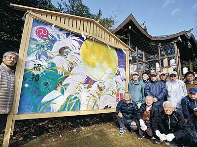 宮司制作、巨大絵馬 小松の須天熊野神社で披露