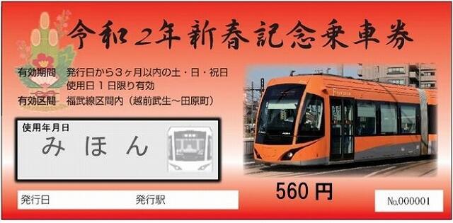 門松とフクラムがあしらわれた新春記念乗車券