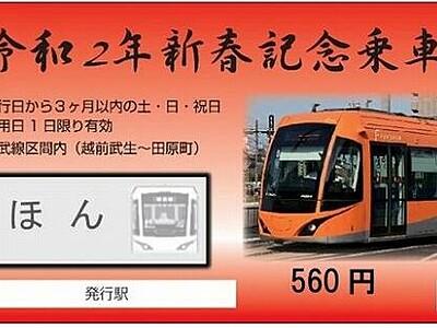 福井鉄道「新春記念乗車券」を元日発売 限定300枚 合格祈願絵馬付きも