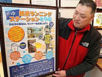 銭湯ランニングステーション、元日開始 富山市27カ所
