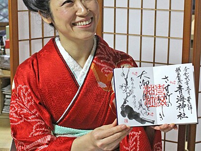 新年への願い込め 書家直筆の特別御朱印 加茂・青海神社