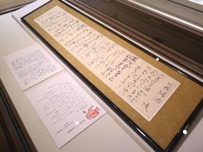 書から伝わる酒の喜び 会津八一記念館で企画展 新潟