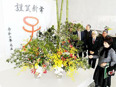 伝統の美、初春祝う 「書と華の競演」開幕