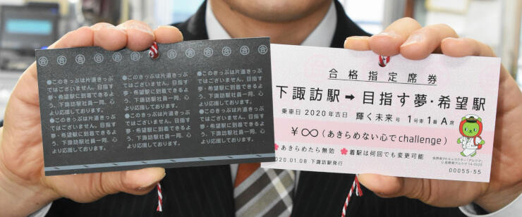 JR下諏訪駅が作った「合格指定席券」