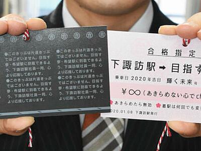 下諏訪駅→目指す夢・希望駅 「合格指定席券」配布へ