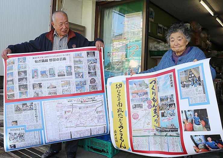越井さん(左)が作ったオリジナルポスター