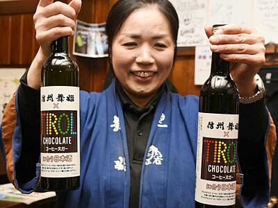 チロルチョコに合う日本酒 諏訪の舞姫、共同開発
