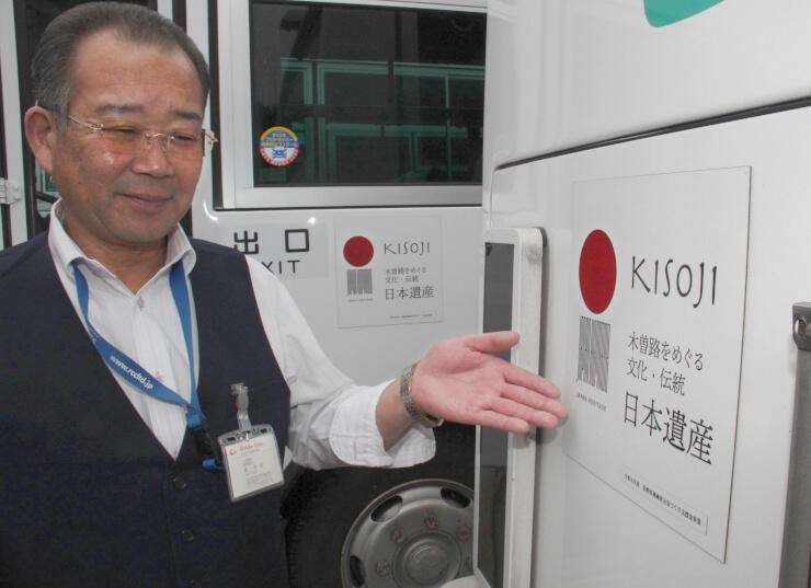 おんたけ交通のバスの車体に貼り付けられた日本遺産のステッカー