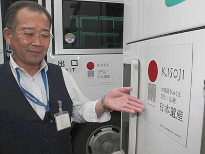 日本遺産「KISOJI」ステッカーでPR 地域走るバス・タクシーに