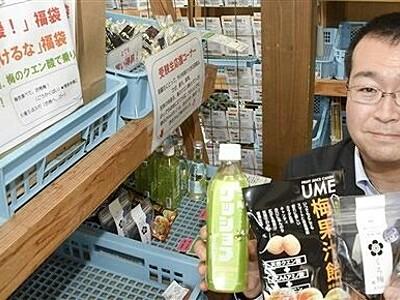 福井梅パワーで合格を 直売所に受験応援コーナー、若狭町