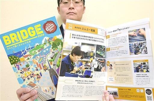 あわら市が製作した市内企業の紹介ガイドブック=1月8日、福井県あわら市役所