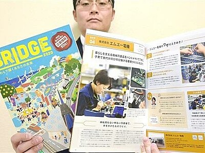 企業の魅力が凝縮 就職、移住促進に活用 福井県あわら市