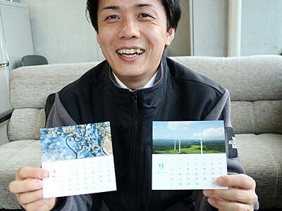 小矢部の絶景カレンダーに 神島さんドローンで撮影