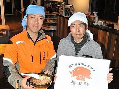 「しし」チャーシュー入りラーメン、海の幸も 福井市殿下のレストラン
