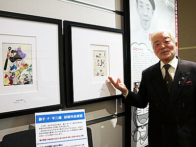 藤子Fさんの原画見て 生前交流の成瀬さん、高志の国文学館に寄贈
