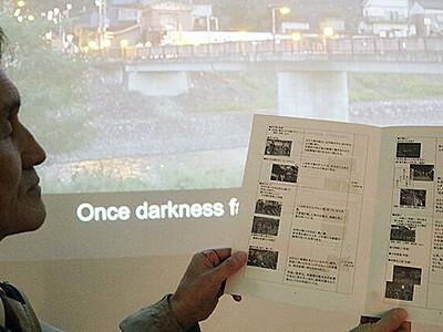 映像の解説文を用意 八尾おわら資料館、聴覚障害者に対応
