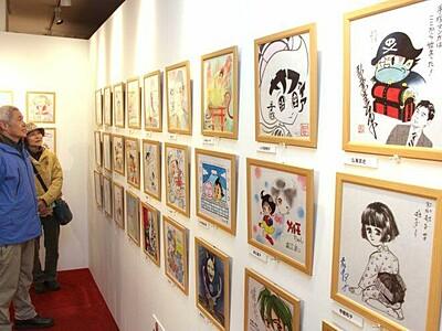 手塚作品にオマージュ 漫画家90人の色紙展示 新潟