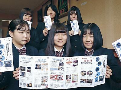 生徒目線で加賀を紹介 大聖寺実高が観光パンフ 駅や3温泉で配布