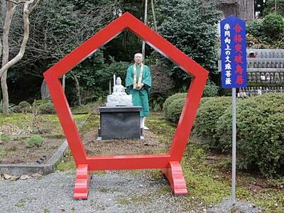 合格祈願鳥居くぐって ちなんだ五角形で建立 燕・国上寺