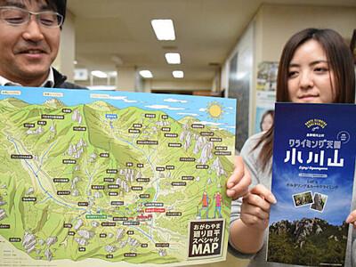 川上村「クライミングの聖地」PR 首都圏でパンフ配布へ