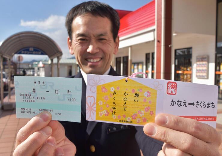 鼎―桜町駅間の切符(左)と飯田駅員手作りの台紙