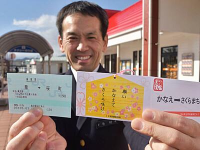 願いかなえて桜を咲かせて 飯田線切符、受験生に人気