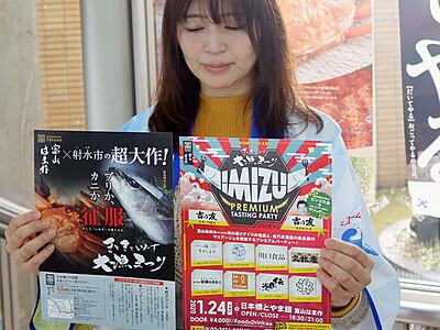 射水の食、魅力発信 20日から東京でイベント サクラマスやシロエビ...