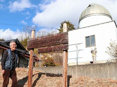 私設天文台、星空の夢継承して 20年以上、飯田の児童と教室