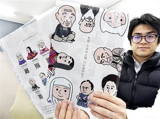 小浜ゆかりの8人をイラストで紹介したクリアファイル=福井県小浜市四谷町の平田不動産