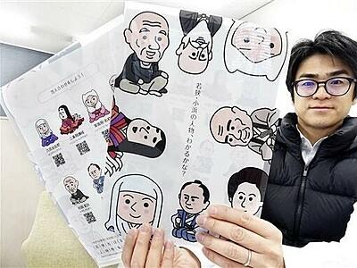 杉田玄白ら偉人がクリアファイルに 福井・小浜ゆかり8人