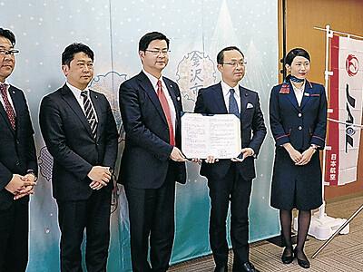 「和食甲子園」を世界に 日航と金沢市、発信へ協賛合意