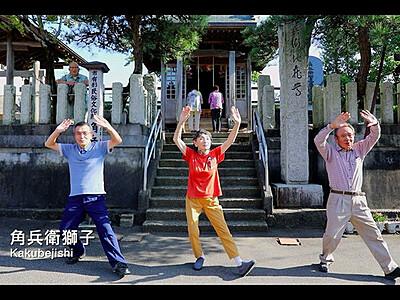 月潟名物 緩~い体操に 台湾のアーティスト動画作成