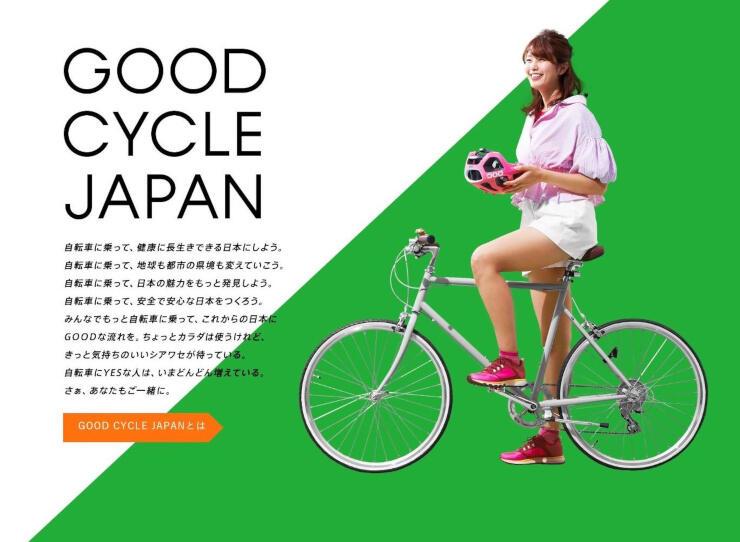 サイクルツーリズムの推進モデルルートを紹介する「自転車活用推進本部」のホームページ