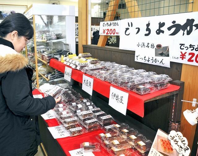 8店舗のでっちようかんが並ぶ販売コーナー=2月1日、福井県小浜市和久里の「道の駅若狭おばま」