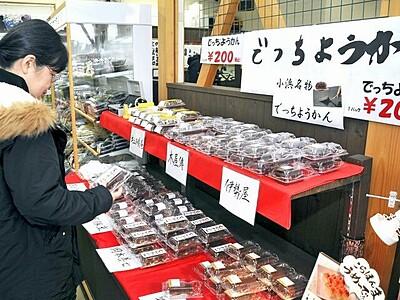 若狭でっちようかん食べ比べ楽しんで 2月1,2日に「道の駅若狭おばま」でイベント