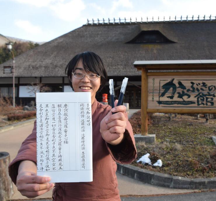 返礼品に加わるプランの一つ、村上さんが発案したかやぶきの館での写経