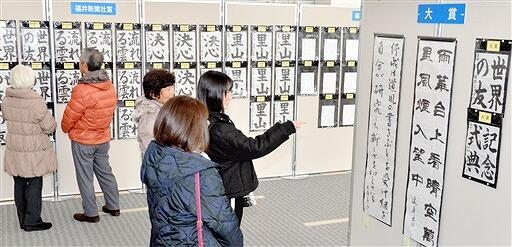 力作が並ぶ県かきぞめ競書大会の入賞作品展=2月6日、福井新聞社・風の森ギャラリー