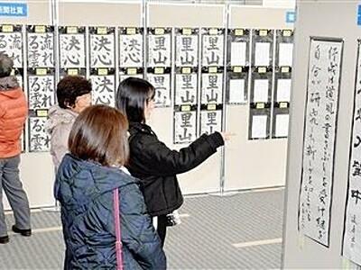 かきぞめ伸びやか筆致 福井新聞社で入賞作品展